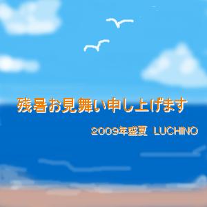 Cocolog_oekaki_2009_08_14_14_11